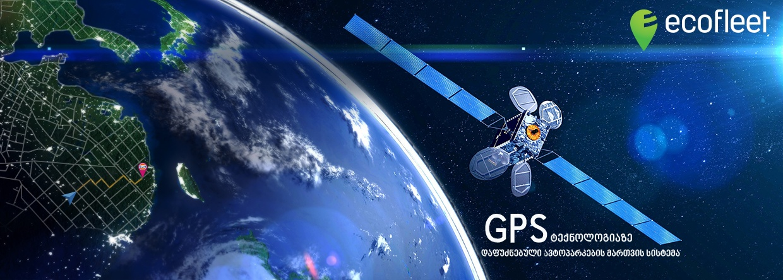 Ecofleet - GPS ტექნოლოგია