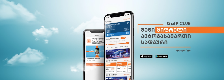 Gulf Club - Mobile Application