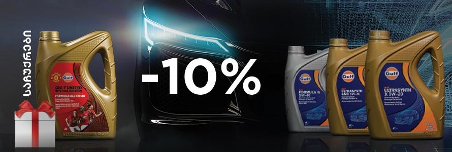 ძრავის ზეთი -10% ფასდაკლებით