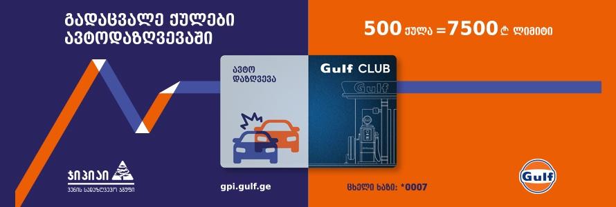 გადაცვალე Gulf Club-ის ქულები ავტოდაზღვევაში!